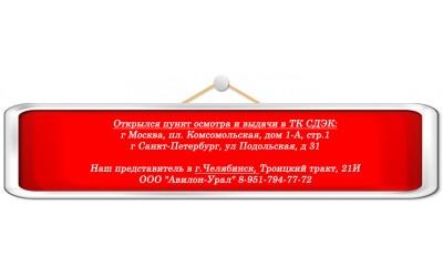 НАШИ СТАНКИ В НАЛИЧИИ В Москве, Санкт-Петербурге, Челябинске