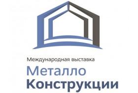Металлоконструкции 2020