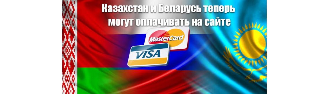 Оплата онлайн для Беларуси и Казахстана