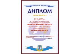 Посетители и участники выставки Металлообработка 2019 Минск заинтересовались продукцией компании ИНТех.