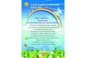 Благотворительная помощь детям от ООО «ИНТех».
