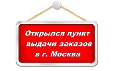 НАШИ СТАНКИ В НАЛИЧИИ В МОСКВЕ!