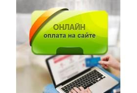 Оплачивать  станки онлайн на нашем  сайте - это выгодно!!!